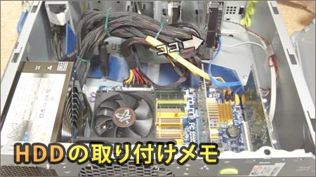 HDD の取り付けメモ